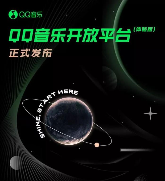 音乐人寻求自我发展的新途径:QQ音乐