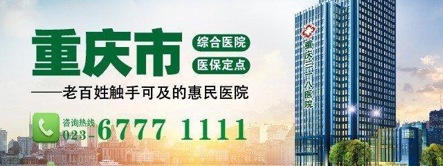 重庆精神病医院排行 精神心理专科医院