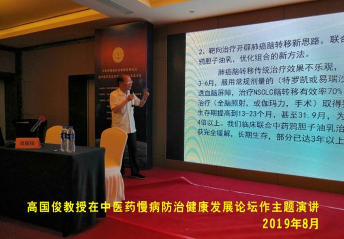 开创新时代中国肿瘤治疗新模式 无需住院化疗 可获病灶消失缓解