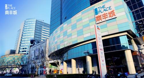 喜报!华尔街英语上海南丰城学习中心开业啦