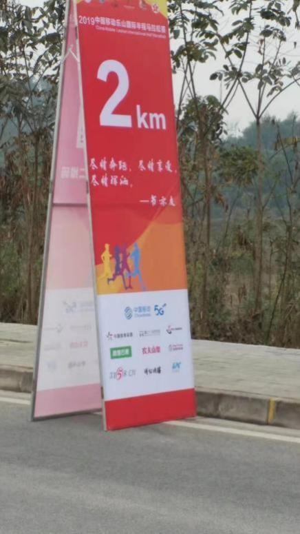 不止8个亮点,2019乐山国际半程半马马拉松值得跑
