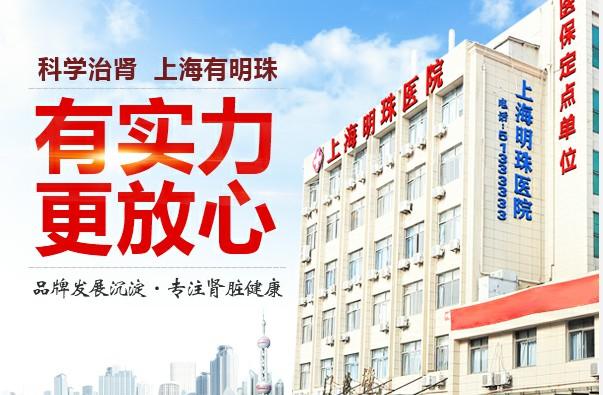 上海明珠医院肾病怎么样-【特色治疗 绿色康肾】