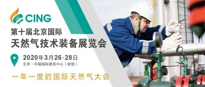 第十届北京国际天然气技术装备展览会明年3月在北京召开