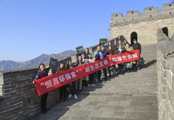 恒昌利通公司发起清理长城垃圾公益活动 积极响应国家建设生态文明号召
