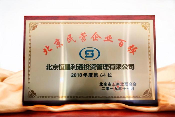 """恒昌利通公司荣登""""2019北京民营企业文化产业百强榜"""""""