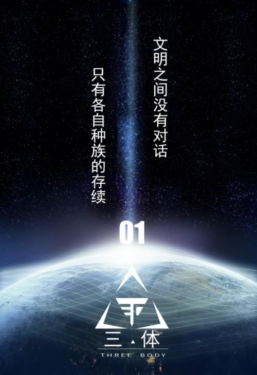 对话刘慈欣:漫画会让《三体》在更大的范围内传播