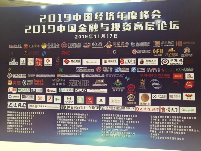 """祝贺多加多乳业于""""2019中国经济年度峰会""""再度斩获殊荣"""