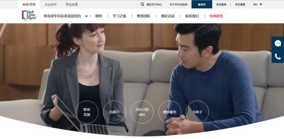 华尔街英语中国官方网站全新上线,提升学员体验质量