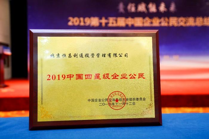 """恒昌公司荣膺""""2019中国四星级企业公民""""荣誉称号"""