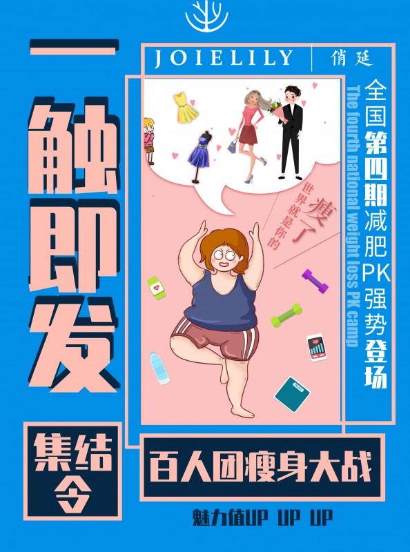俏延减肥PK营丨史上最佛减肥方式,居然一周瘦了16斤!