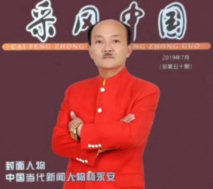 杨永安的公益情怀 彰显一位企业家的责任与担当