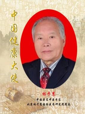 儒医林于慧 绿色医学的践行者和坚守者