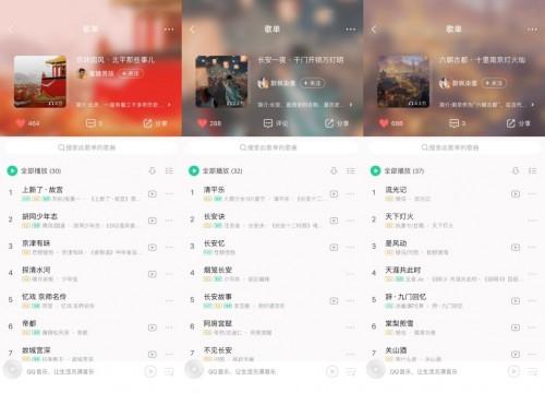 QQ音乐跨界爱彼迎Airbnb,跟着音乐在旅行中寻找国潮范儿