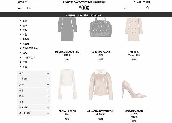 奢侈品电商YOOX计划2020年退出中国
