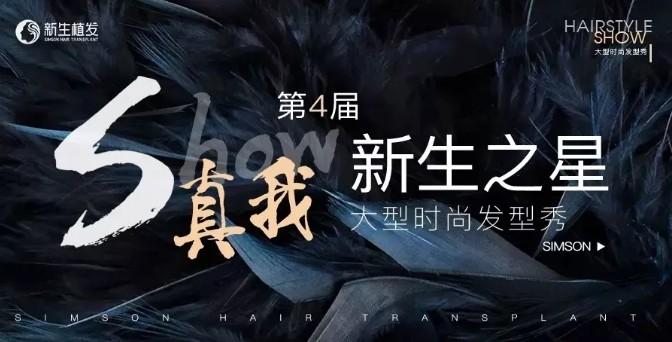 第四界新生之星大会落户深圳 成全球共享植发交流平台