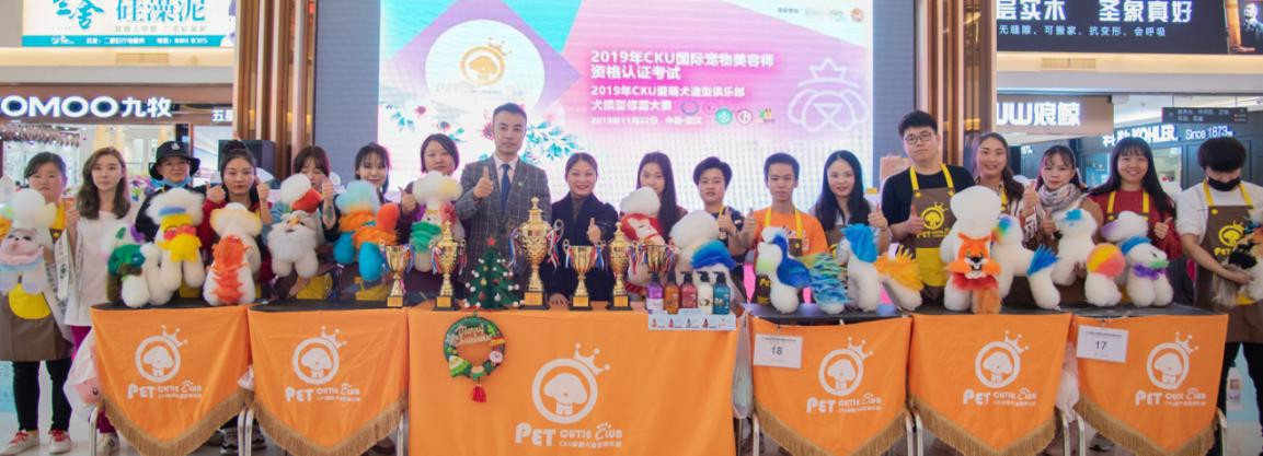 澳乐倍亮相2019CKU华中区国际高级宠物美容资格认证大赛