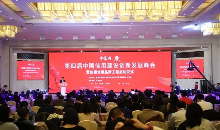 金電聯行受邀出席第四屆中國信用建設發展峰會