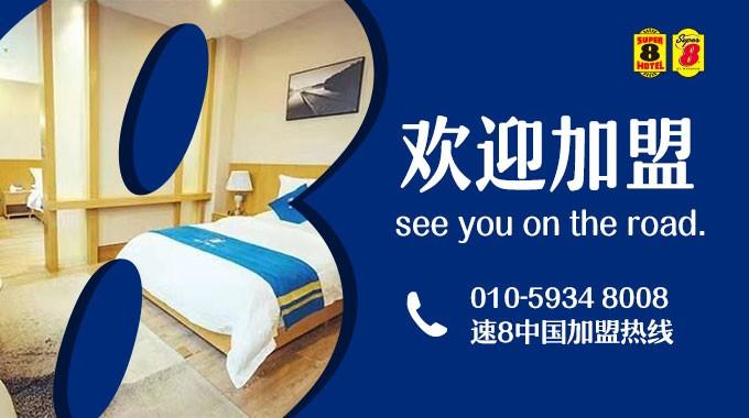 酒店业首选加盟品牌——速8酒店