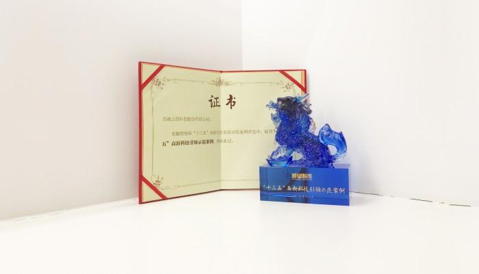 """2019中国新金融高峰论坛:百融云创荣膺""""十三五高新科技引领示范案例""""奖"""