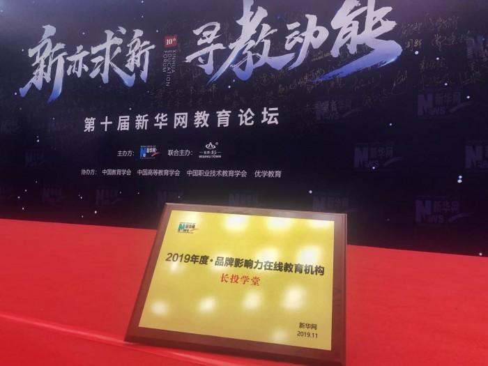 """长投学堂荣获新华网""""2019年度品牌影响力在线教育机构"""""""