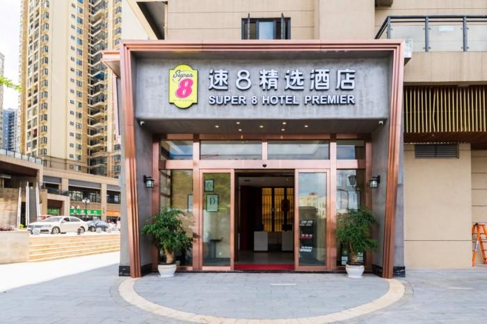 与众不同的住宿体验就在速8精选酒店!