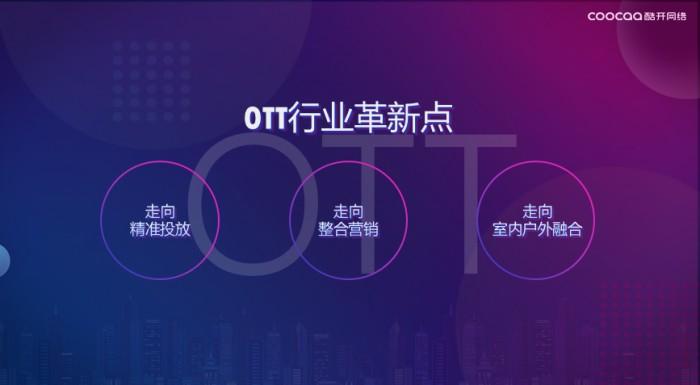 酷开网络封保成:客厅经济升维 OTT营销正式迎来2.0时代