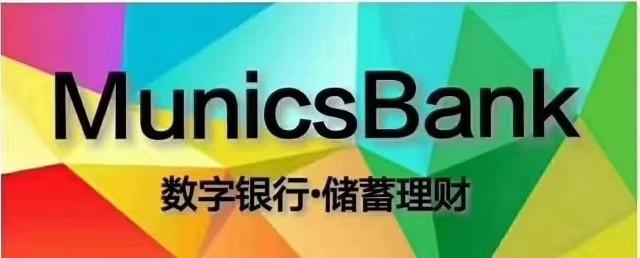 Munics bank数字银行骗局Munics bank刘阳骗子是骗子么?Munics bank数字银行骗局揭秘
