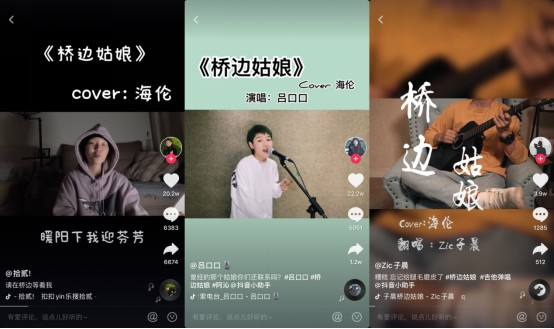 QQ音乐开放平台出品亿级新歌,《桥边姑娘》点燃寒冬