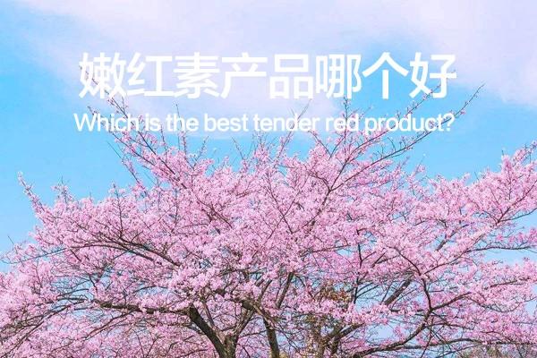 嫩紅素產品哪個好?點贊安全有效的大品牌初源漾