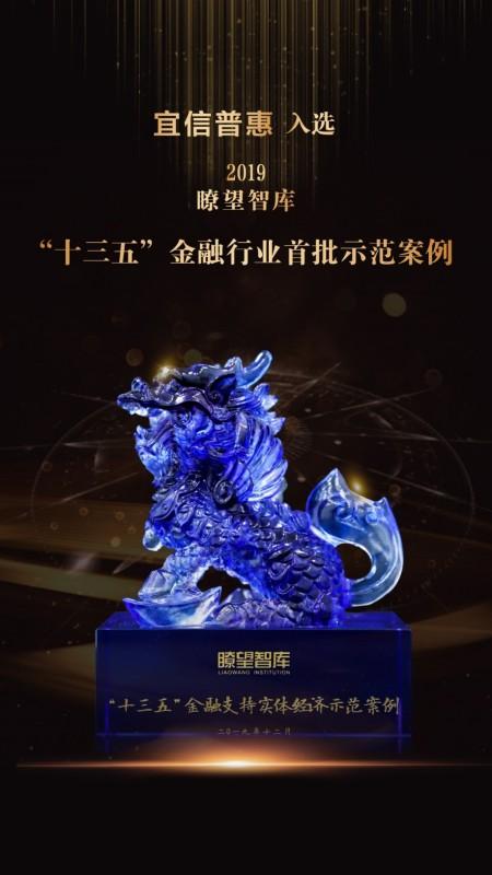 宜信普惠入选金融支持实体经济示范案例