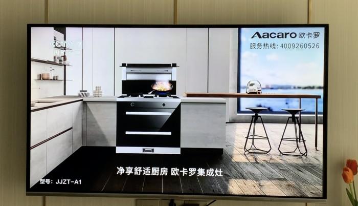 助力品牌腾飞 欧卡罗央视广告震撼开播!