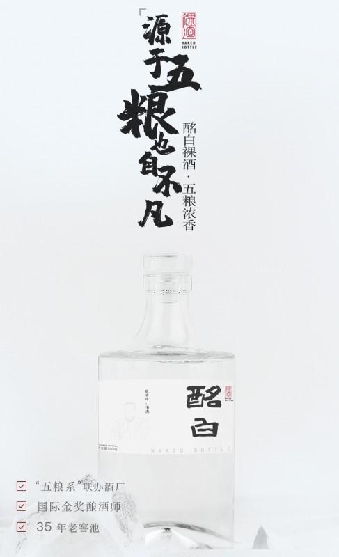 """酩白裸酒浓香新品上线即热销!酒友:""""这酒必火!"""""""