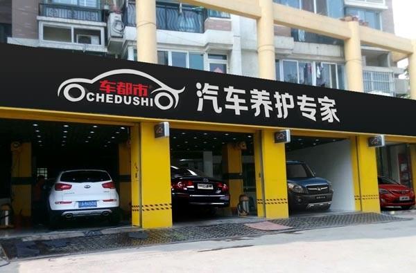 广州番禺车都市品牌加盟,汽车服务行业的领先者!