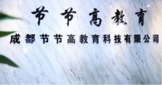 节节高教育名师荟萃_ _学员从差生到尖子生的蜕变之路,他们陪伴左右
