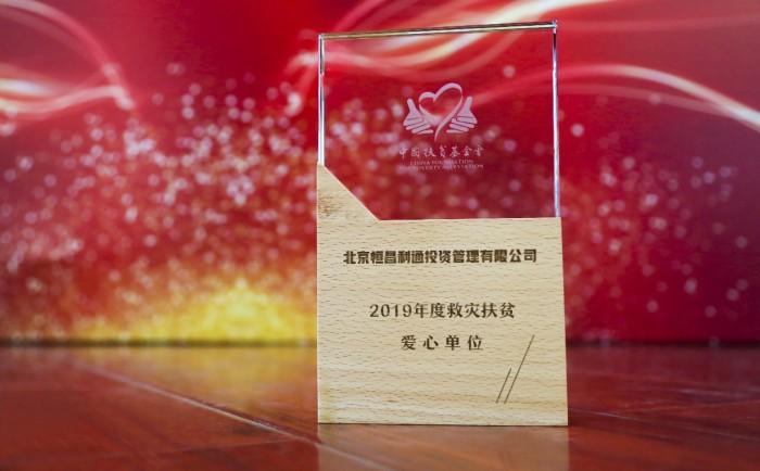 """恒昌利通公司与中国扶贫基金会在腾讯公益平台发起""""恒昌温暖家+公益任我行""""倡导"""