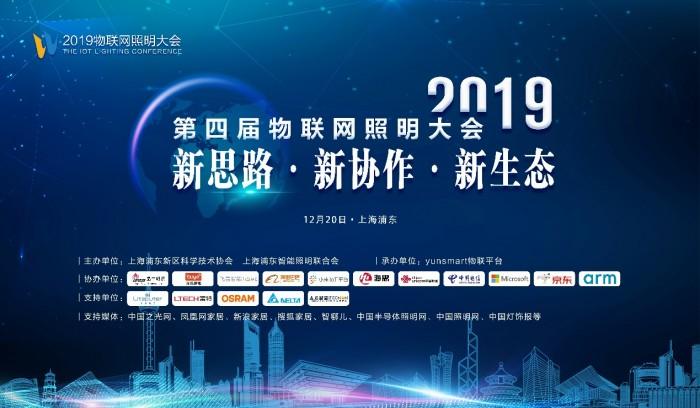 2019物联网照明大会及智光杯颁奖典礼即将12月20日上海盛大举行