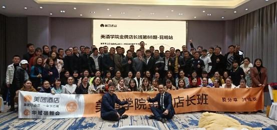 美团大学美酒学院举办酒店管理学习培训,魏云豪、常君臣助力
