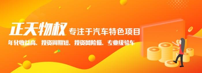 """""""正天物權——專注于汽車特色項目綜合性眾籌平臺"""