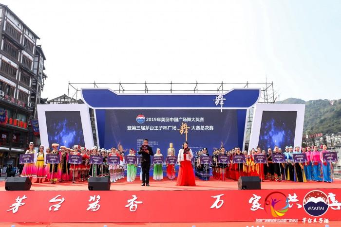 丹心育酱香,惠民敬百姓—2019年美丽中国广场舞大奖赛总决赛 隆重举行