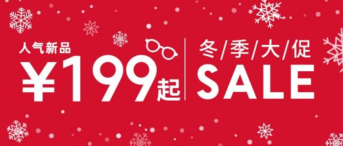 冬季暖心福利,为你献上性价比高的眼镜