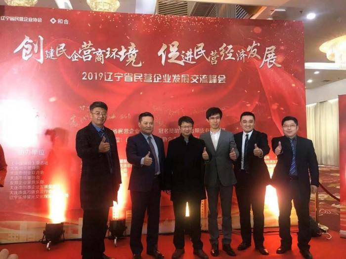 和合資管母公司冠名 2019遼寧省民營企業發展交流峰會圓滿落幕