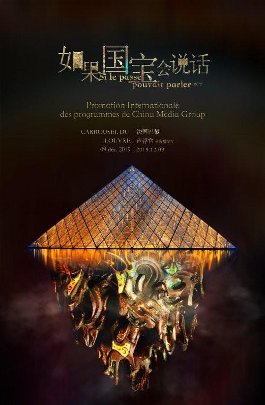 《如果国宝会说话》开启世界之约——CMG精品节目全球推广活动隆重举行