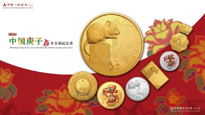 鼠年金银币,兼具古董与金银特质的藏品