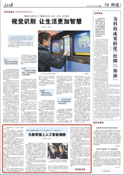 人民日报采访小盒科技创始人刘夜 用AI改变传统教学