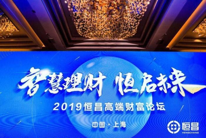 恒昌公司在上海召开2019高端财富论坛会议