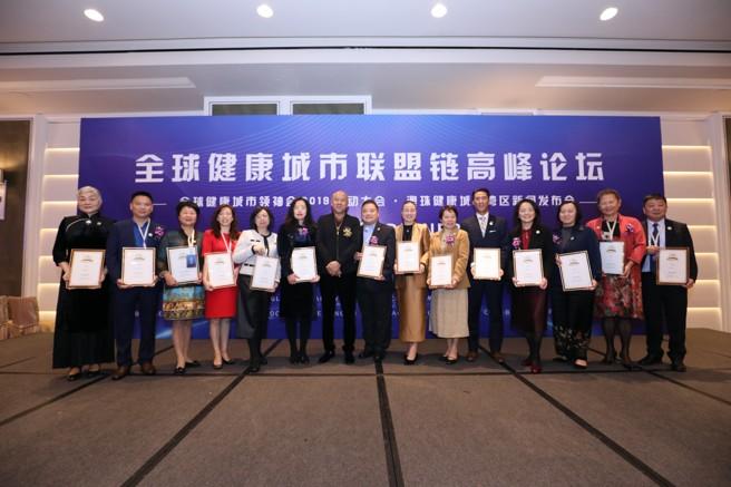 全球健康城市联盟链高峰论坛在澳门启幕