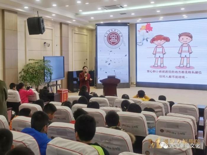 遇见幸福学院走进重庆巴蜀小学,开展儿童性教育讲座