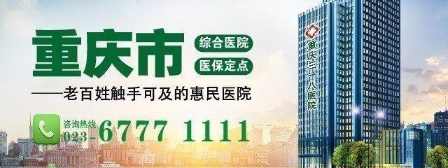 重庆精神科医院哪家好_重庆市精神卫生中心