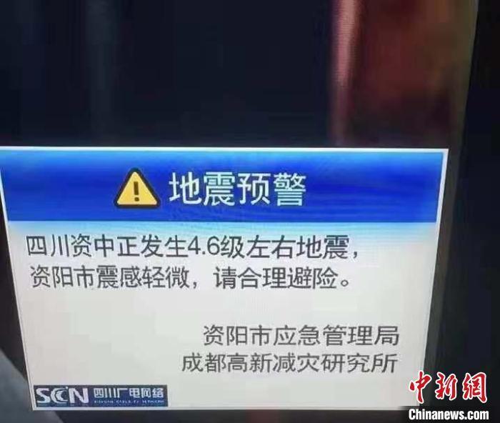 四川资中5.2级地震 大陆地震预警网给成都市提前35秒预警