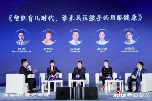 """""""海信刘显荣:要用科技创新保护孩子们的视力健康"""